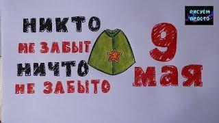 РИСУНОК К 9 мая НИКТО НЕ ЗАБЫТ/442/DRAWING BY may 9, NO ONE is FORGOTTEN