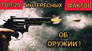 ТОП-20 интересных фактов об оружии / Это должен знать каждый!