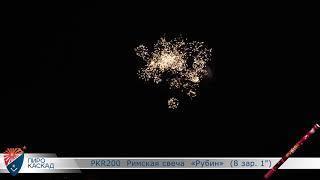 PKR200  Римская свеча  «Рубин»  8 зар  1