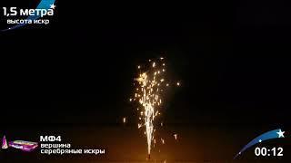 Фонтан пиротехнический Мегапир Вершина МФ4