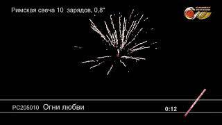 РС205010 Огни любви Римская свеча 10 залпов высотой до 20 м калибром 0,8 дюйма