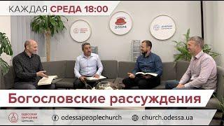 5 мая 2021. Богословские рассуждения: Душепопечительство