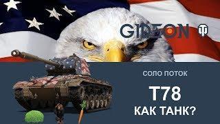 Стрим: Т78 - Как танк? (ПРОПЛАЧЕНО)