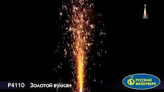 Фонтан пиротехнический конусный Золотой вулкан Р4110