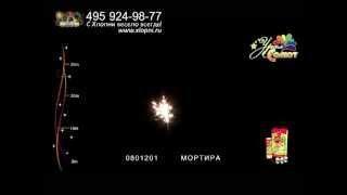 Фестивальные шары Мортира на xlopni.ru