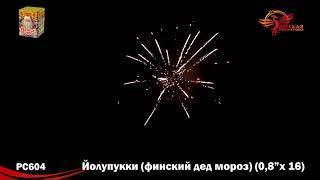 Батарея салютов Йолупукки 0,8х16