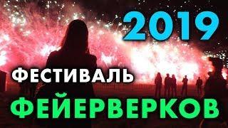 САМЫЙ КРАСИВЫЙ ФЕЙЕРВЕРК 2019. 1-Й ДЕНЬ ФЕСТИВАЛЬ.