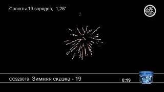 СС929019 Зимняя сказка - 19 Батарея салютов