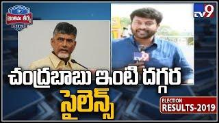 Jagan camp fireworks resound at Chandrababu residence - TV9