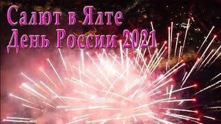 Праздничный салют в Ялте на День России 2021г ВИД СВЕРХУ