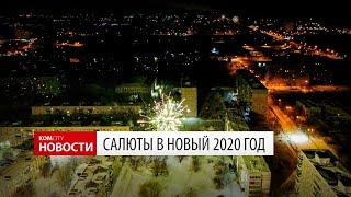 Komcity News — Салюты на новый 2020 год