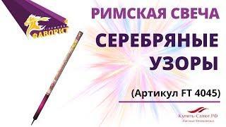 """Римская свеча СЕРЕБРЯНЫЕ УЗОРЫ (1""""х5) FT 4045"""