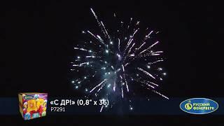 """Фейерверк P7291 С ДР! (0,8"""" х 36 залпов)"""