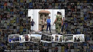 Последствия серии взрывов на Шри-Ланке