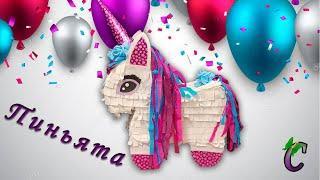 DIY-  Как сделать пиньяту единорог своими руками. How to make a unicorn piñata.