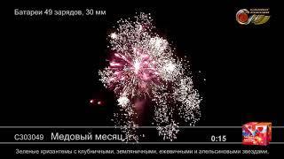 """Медовый месяц С303049 от ТМ """"Салюты России"""""""