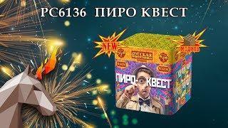 """PC6136 Пиро квест (0.7"""" х 8) пиротехника оптом """"ОГОНЕК"""""""