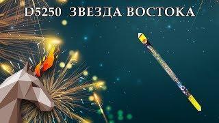 """D5250 Звезда востока (0.8"""" х 6) пиротехника оптом """"ОГОНЁК"""""""