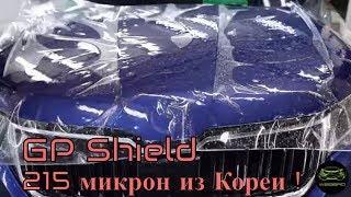Антигравийная пленка GP Shield на Skoda Kodiaq. Часть первая