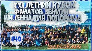 ФУТБОЛ и ОКОЛО, Летний Кубок Фанатов Зенита, им. Геннадия Поповича #40