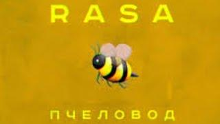Песня Пчеловод