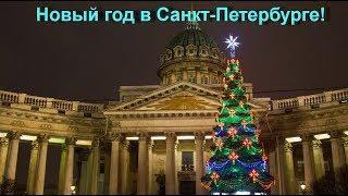 Новый год в Санкт-Петербурге!