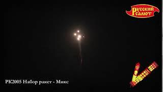 РК2005 Набор ракет Микс