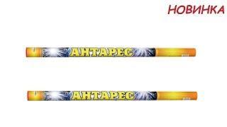 АНТАРЕС RCH05 римская свеча SLK Fireworks NEW