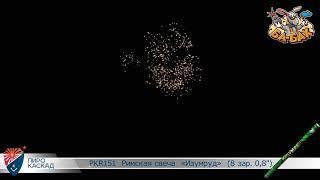 """Римские свечи PKR151 Изумруд (0,8"""" х 8)"""