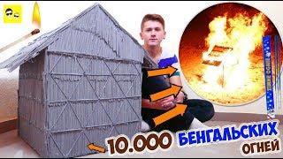 ДОМ ИЗ БЕНГАЛЬСКИХ ОГНЕЙ - DIY