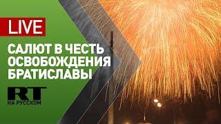 Салют в честь 75-летия освобождения Братиславы — LIVE