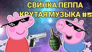 Свинка Пеппа Крутая Музыка #5