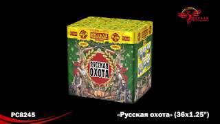 """Русская охота  PC 8245 (1,25"""" х 36) салют Русская пиротехника"""