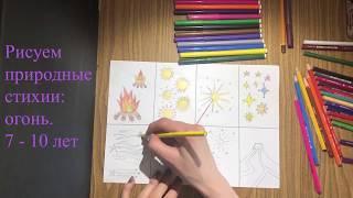 Как нарисовать огонь, солнце, звезды, бенгальские огни, лаву  и салют? Видео урок по рисованию.