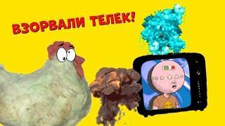 Что Будет Если Взорвать Телевизор Петардой Корсар | Бомбочка, Взрыв