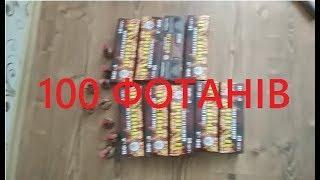 100 ФОНТАНІВ ЗА ОДИН РАЗ !!!  100 FONTANES FOR ONE TIME !! 100 ФоНТАНОВ ЗА ОДИН РАЗ !!!! БАБАХ