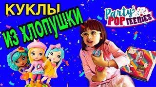КУКЛА ИЗ ХЛОПУШКИ//Party POP Teenies SURPRISE