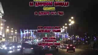 Санкт-Петербург. Фестиваль бенгальских огней на Дворцовой. Флешмоб Видео - Александр Травин