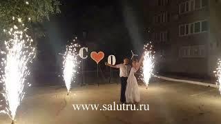 Красивый наземный фейерверк на свадьбу - заказать в Самаре и Тольятти.