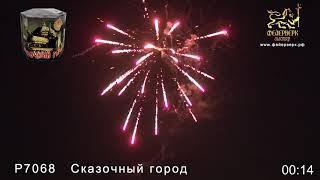 Фейерверк Сказочный город на 19 выстрелов