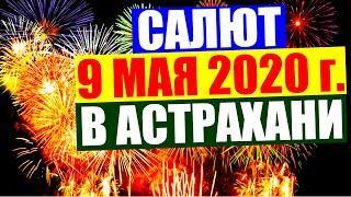 Астрахань 2020. Салют 9 мая 2020 года в Астрахани. День Победы 2020. 75 лет Великой Победы.
