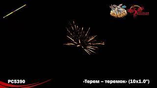 "Римские свечи РС5390 Терем-теремок (1"" х 10)"