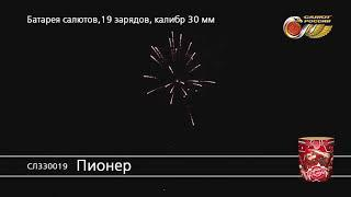 СЛ330019 Пионер Батарея салютов
