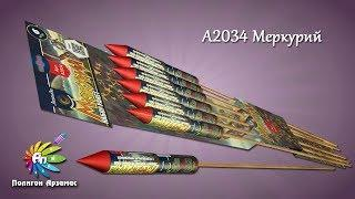 "А2034 МЕРКУРИЙ ракета калибр 0,8"""