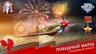 Победный марш (голдовый ивент) ✈️ World of Warplanes стрим