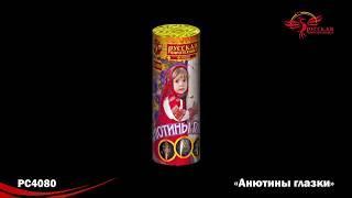 PC4080 Фонтаны Анютины глазки производитель Русской Пиротехники