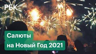 Салюты на Новый Год 2021 в разных странах мира: красочные фейерверки