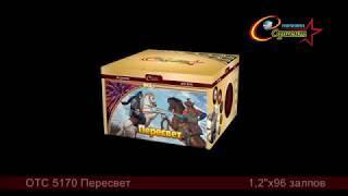 Батарея салютов Пересвет (ОТС 5170)