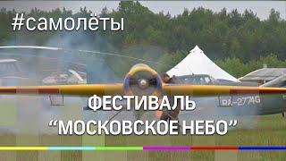 """Гонки на вертолётах, катания на воздушном шаре: фестиваль """"Московское небо"""" проходит в Балашихе"""
