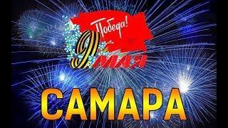 Салют в День Победы - Самара 9 мая 2019 года (от исполнителя)